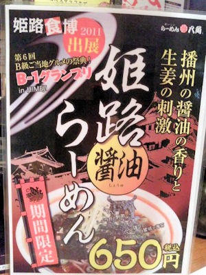 らーめん八角/姫路醤油らーめんのメニュー