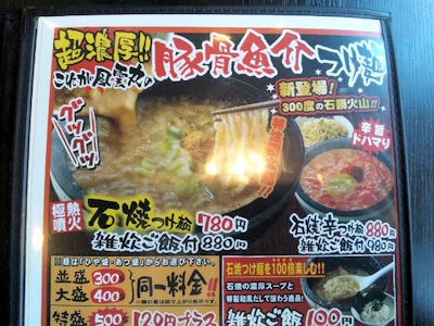 濃厚つけ麺風雲丸石焼つけ麺メニュー