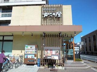 和食・しゃぶしゃぶ かごの屋/姫路市民会館前店