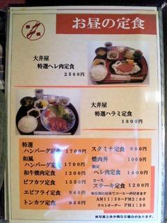 神戸牛の大井屋/お昼の定食メニュー