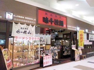 味千拉麺/姫路大津店感謝デーの日