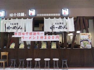 味千拉麺/姫路大津店感謝デーの告知