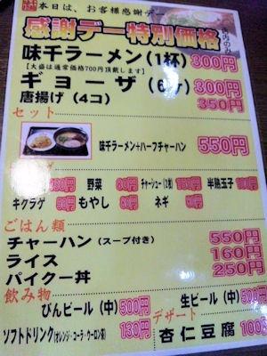 味千拉麺/姫路大津店感謝デー特別価格メニュー