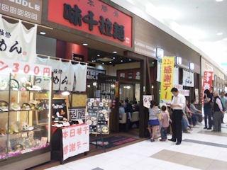 味千拉麺/姫路大津店感謝デーの行列