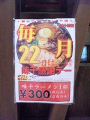 味千拉麺/姫路大津店感謝デーの告知ポスター