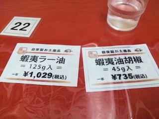 函館麺厨房あじさい薬味値段表