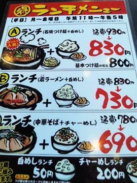 濃厚つけ麺風雲丸/姫路御国野店ランチメニュー