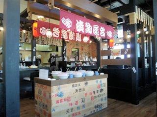 濃厚つけ麺風雲丸/姫路御国野店漬物屋台