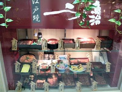 うなぎ料理専門店【魚治】ショーケース