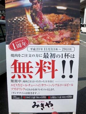炭火焼肉みきや1周年記念イベント