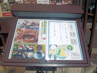 和食・しゃぶしゃぶ かごの屋/日替り昼膳トンテキメニュー