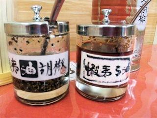 函館麺厨房あじさい薬味2種