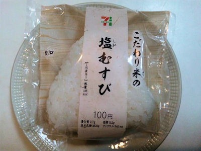 こだわり米の塩むすび