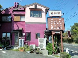 神戸牛の大井屋