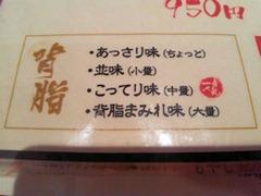 ラー麺ずんどう屋/太子店背脂の量