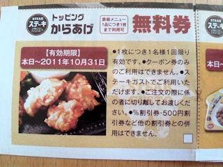 ステーキガスト加古川尾上店からあげ無料券