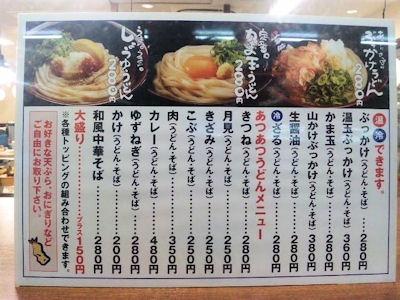 麺乃庄つるまる饂飩/プリエごちそう館店のメニュー
