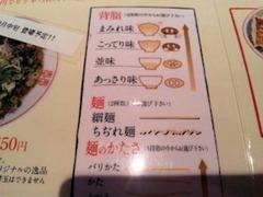 ラー麺ずんどう屋/太子店麺の指定