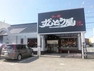 ラー麺ずんどう屋/太子店