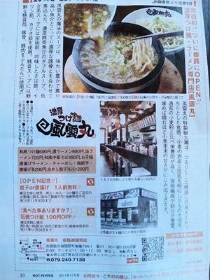 濃厚つけ麺風雲丸/姫路御国野店HPクーポン