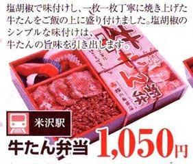 米沢駅牛たん弁当