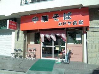 中華そばカドヤ食堂