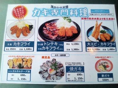 播磨の里/カキ専門料理メニュー