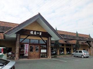 播磨の里/青山店