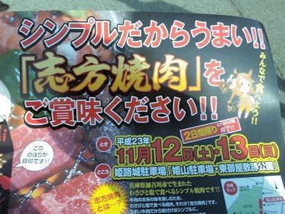 姫路食博志方焼肉