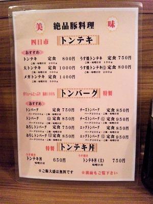 大阪トンテキ/天神橋筋店メニュー