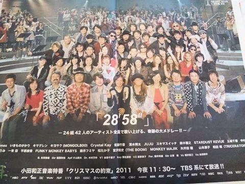 小田和正クリスマスの約束2011新聞広告