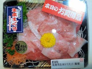 鹿児島県産刺身用生本まぐろ大とろ