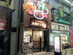 大阪トンテキ/天神橋筋店