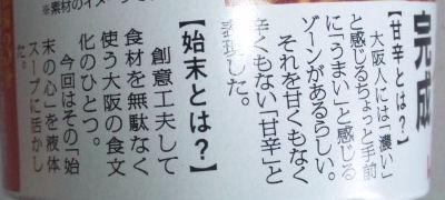 エースコック大阪ラーメンカップ麺