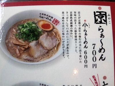 京都熟成細麺らぁ~めん京/京らぁ~めんメニュー