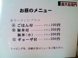 金久右衛門/天満店のお昼のメニュー