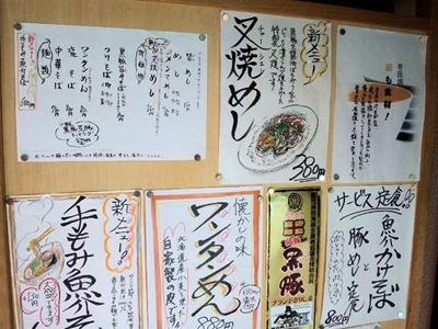 中華そばカドヤ食堂のメニューボード