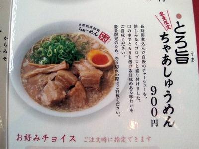 京都熟成細麺らぁ~めん京/とろ旨ちゃあしゅうめんメニュー