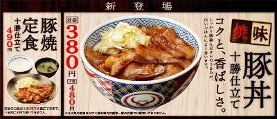 吉野家焼味豚丼メニュー