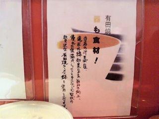 中華そばカドヤ食堂のこだわり