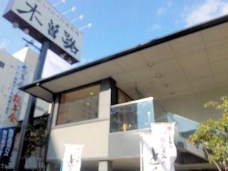 しゃぶしゃぶ・日本料理木曽路/明石店