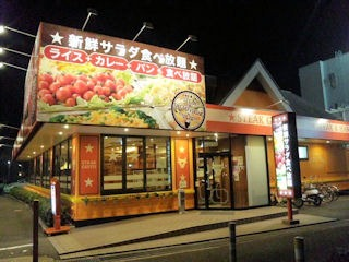 ステーキガスト/加古川尾上店