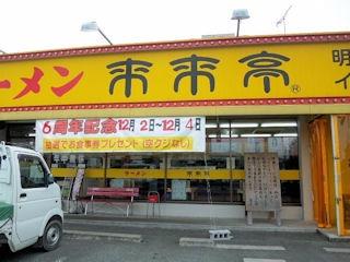ラーメン来来亭/明石西インター店