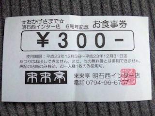 ラーメン来来亭明石西インター店6周年記念の日のスピードくじ