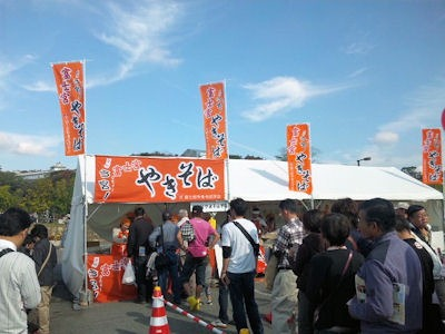 B-1グランプリ殿堂富士宮やきそば