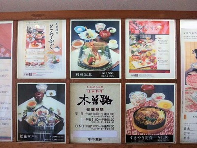 しゃぶしゃぶ・日本料理木曽路/明石店メニュー