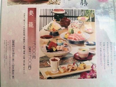 しゃぶしゃぶ・日本料理木曽路/明石店妻籠メニュー