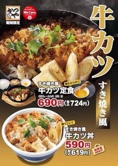 かつや/すき焼き風牛カツ丼