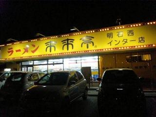 ラーメン来来亭明石西インター店