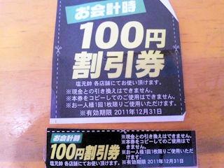 小野塩元帥100円割引券